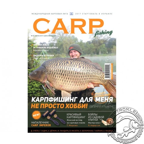 Журнал CARP Fishing 22