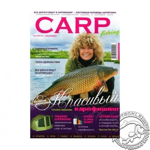 Журнал CARP Fishing 23