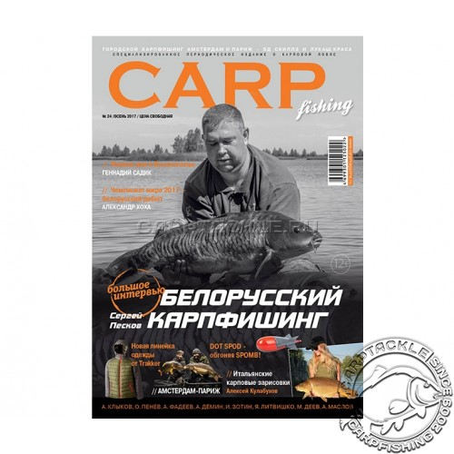 Журнал CARP Fishing 24