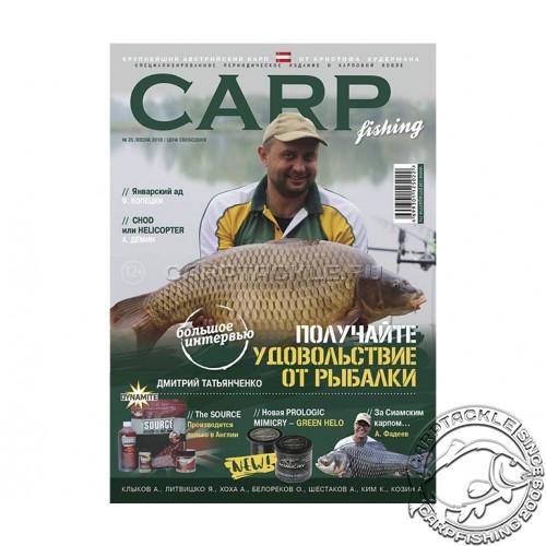 Журнал CARP Fishing 25