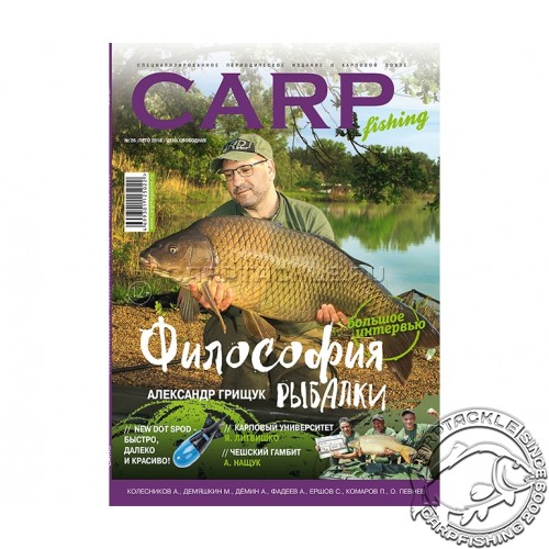 Журнал CARP Fishing 26