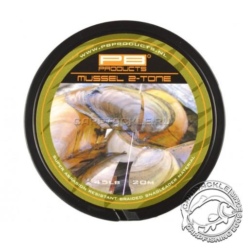Шок лидер/Поводковый материал PB Products Mussel 2 tone 45lb 20 m