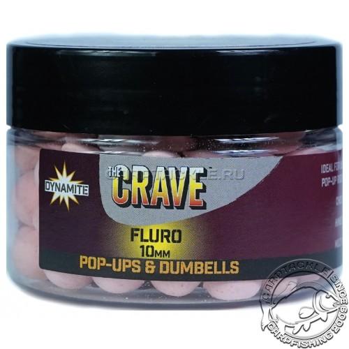 Плавающие бойлы 10мм Dynamite Baits The Crave FLURO Pop-Ups & Dumbells 10mm