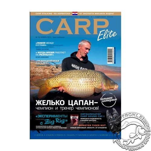 Журнал КАРП ЭЛИТ 15
