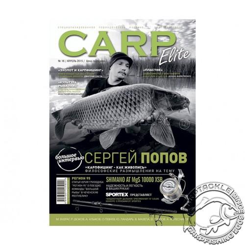 КАРП ЭЛИТ 16