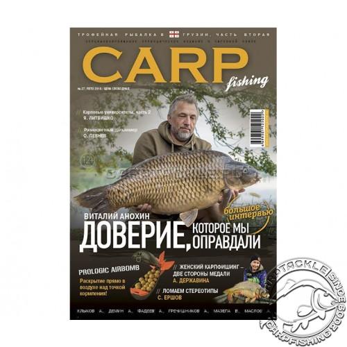 Журнал CARP Fishing 27