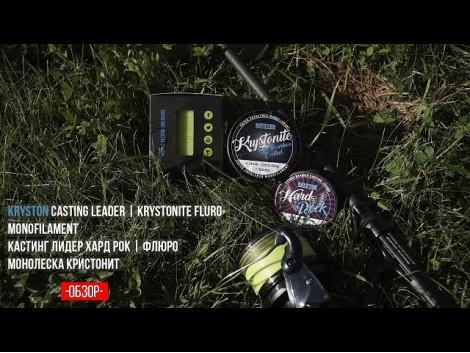 Карпфишинг: Обзор продукции Kryston Hard Rock шок лидер, Krystonite флюро моно леска